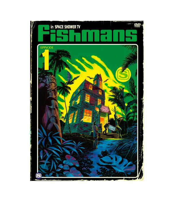 フィッシュマンズ-1