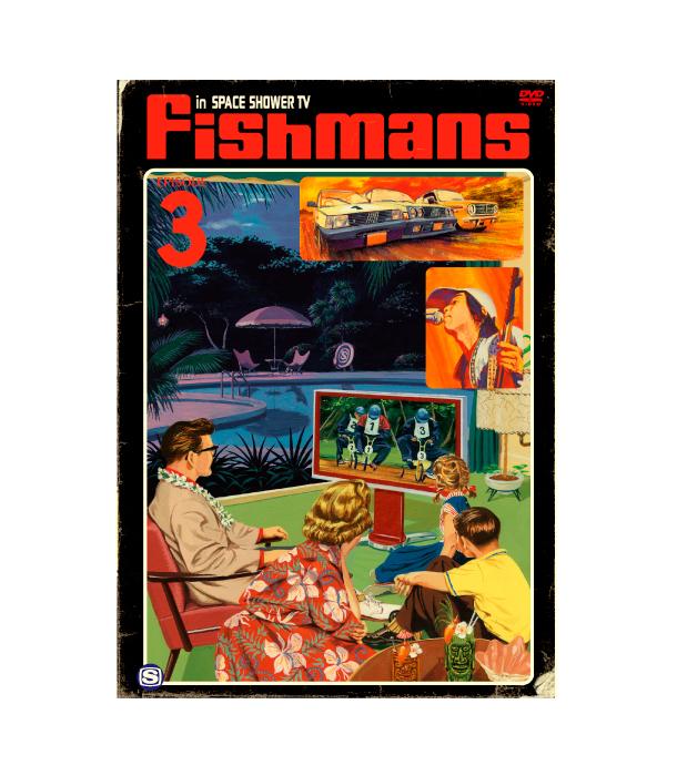 フィッシュマンズ3